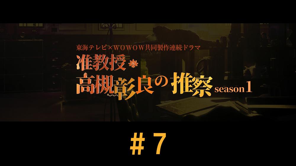 准教授・高槻彰良の推察/第7話/見逃し配信動画 四時四十四分の怪