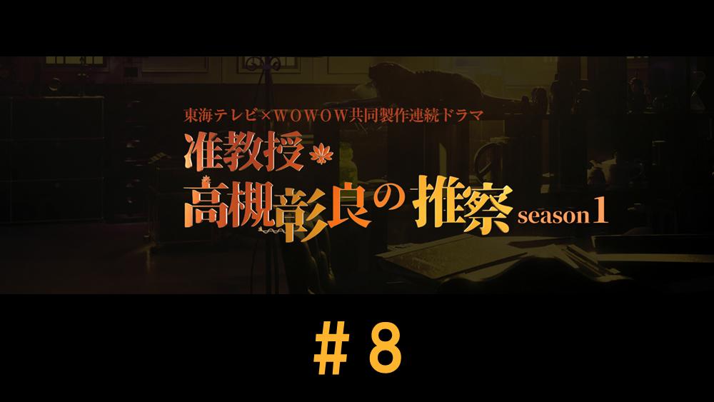 准教授・高槻彰良の推察/最終回・第8話/見逃し配信動画 青い提灯の祭の怪