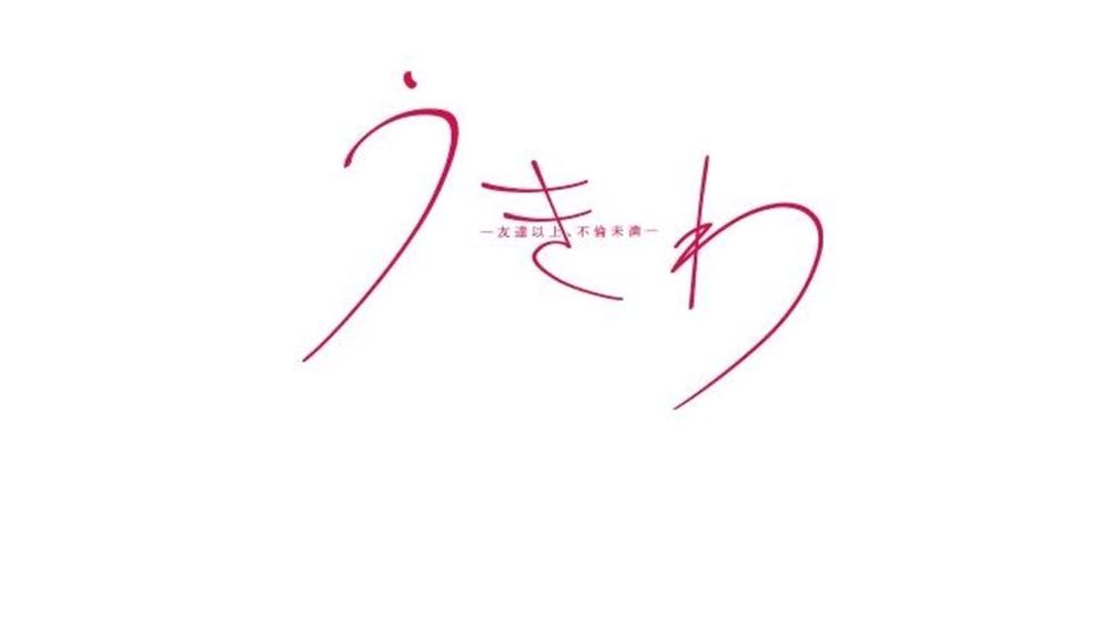うきわ ―友達以上、不倫未満― 見逃し動画無料フル視聴~ドラマ配信はコチラ