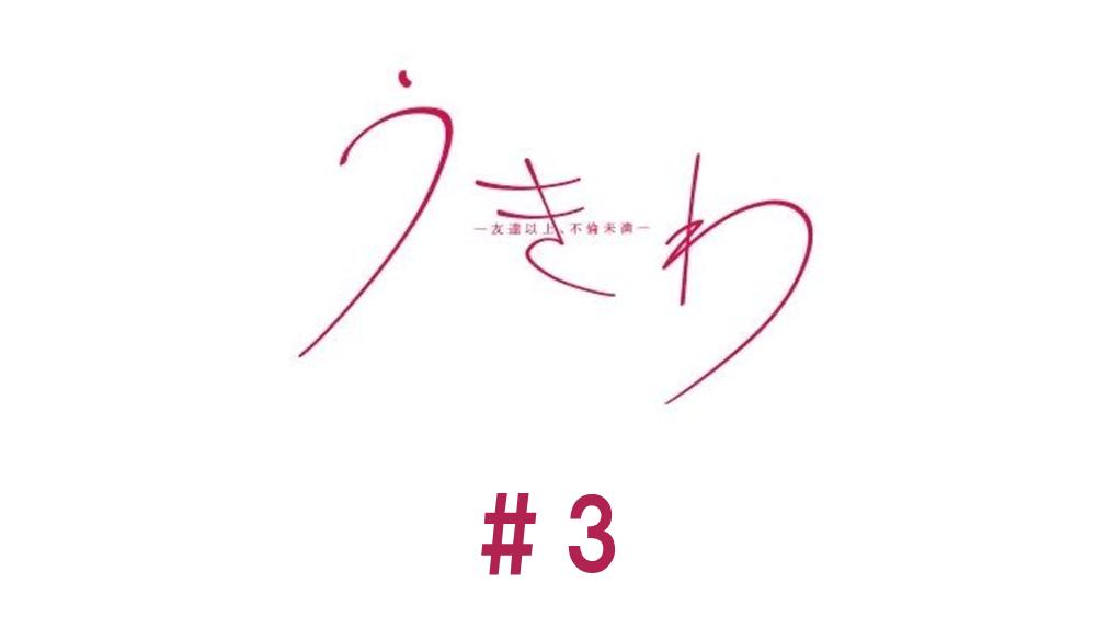 うきわ ―友達以上、不倫未満―/第3話/見逃し配信動画|ベランダの恋が加速!サレ妻&サレ夫が急接近!?初めての約束。