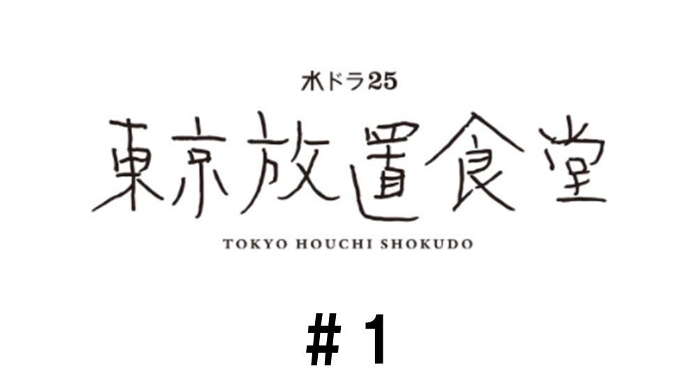 東京放置食堂/第1話/見逃し配信動画|東京の島で冒険