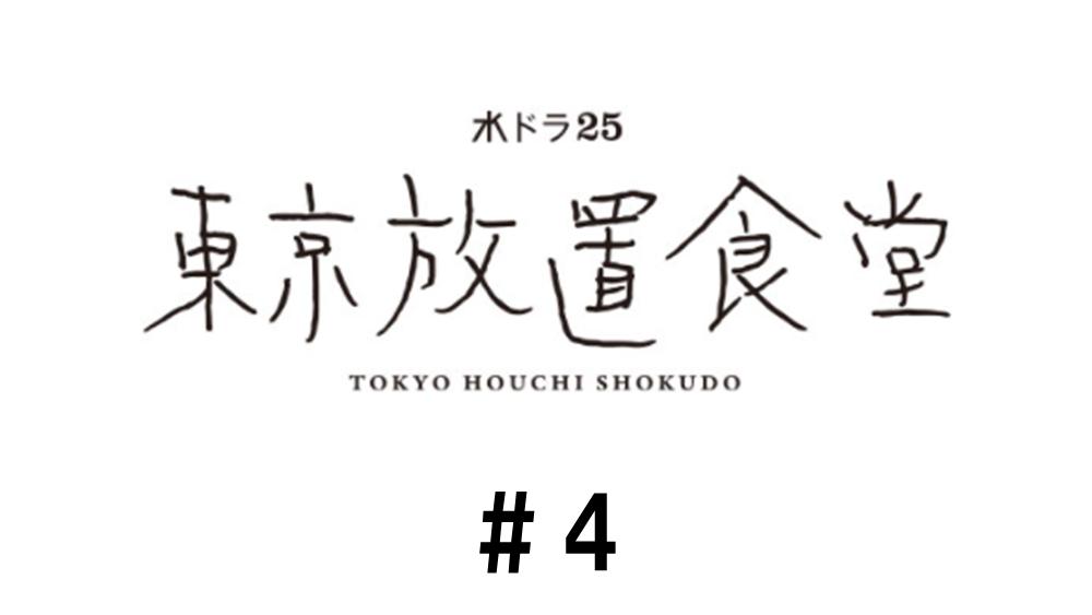 東京放置食堂/第4話/見逃し配信動画|ハネムーン直前の花嫁が大島に取り残された理由とは