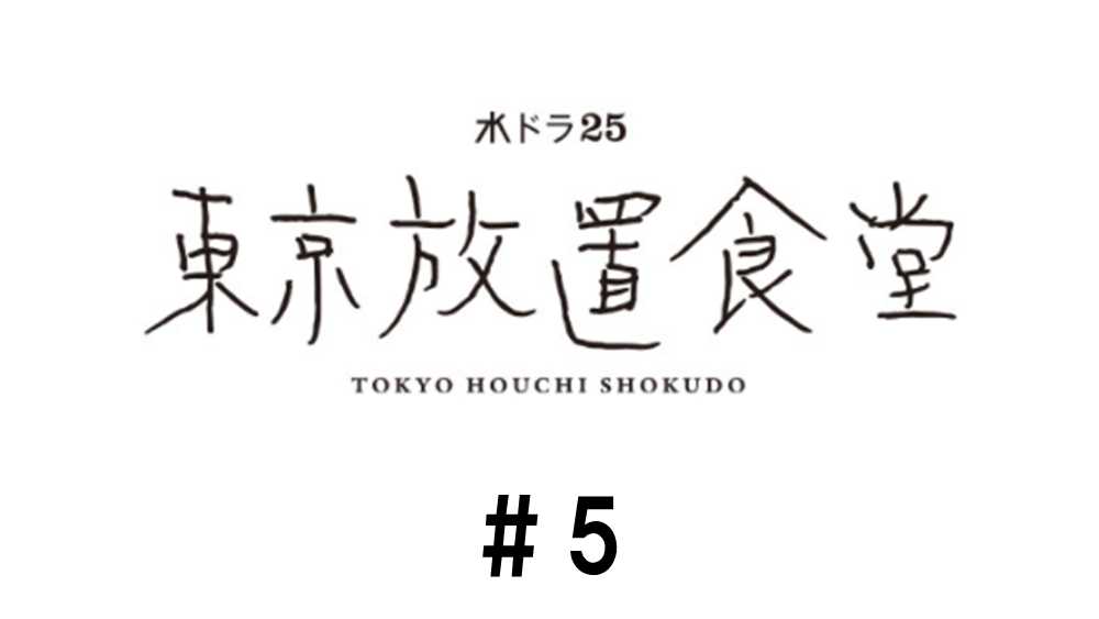 東京放置食堂/第5話/見逃し配信動画|島を訪問した政治家は時代の波に取り残されていた