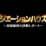 ラジエーションハウス2 見逃し動画無料フル配信