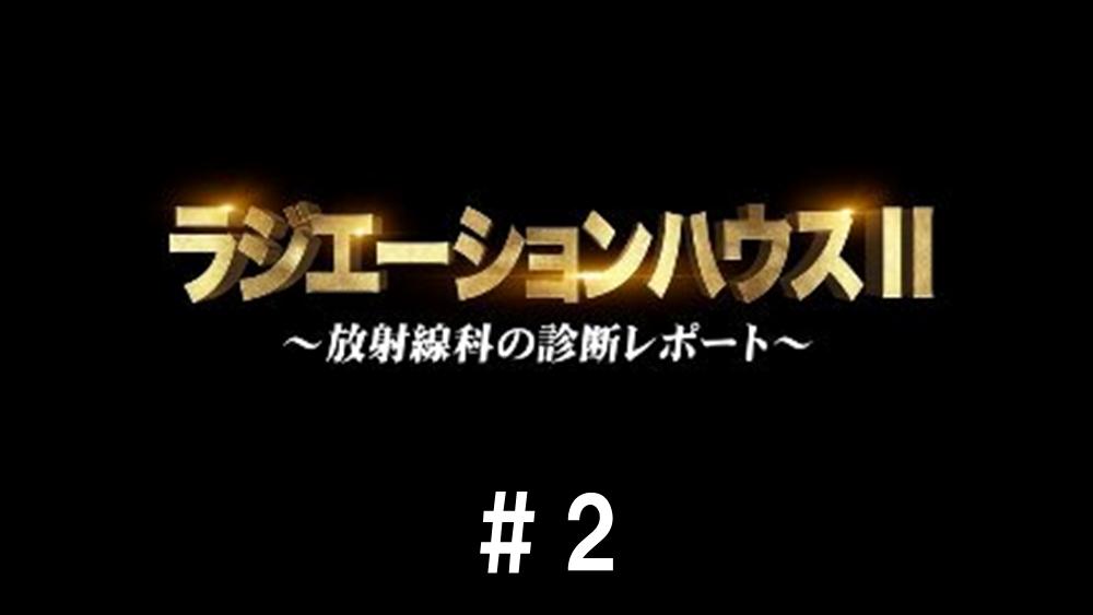 ラジエーションハウス2/第2話/見逃し配信動画 陸上界の天才少年に悲劇