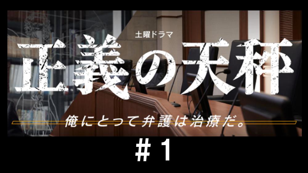 正義の天秤/第1話/見逃し配信動画 「元外科医」の肩書を持つ天才弁護士