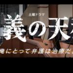 正義の天秤 見逃し動画無料フル配信