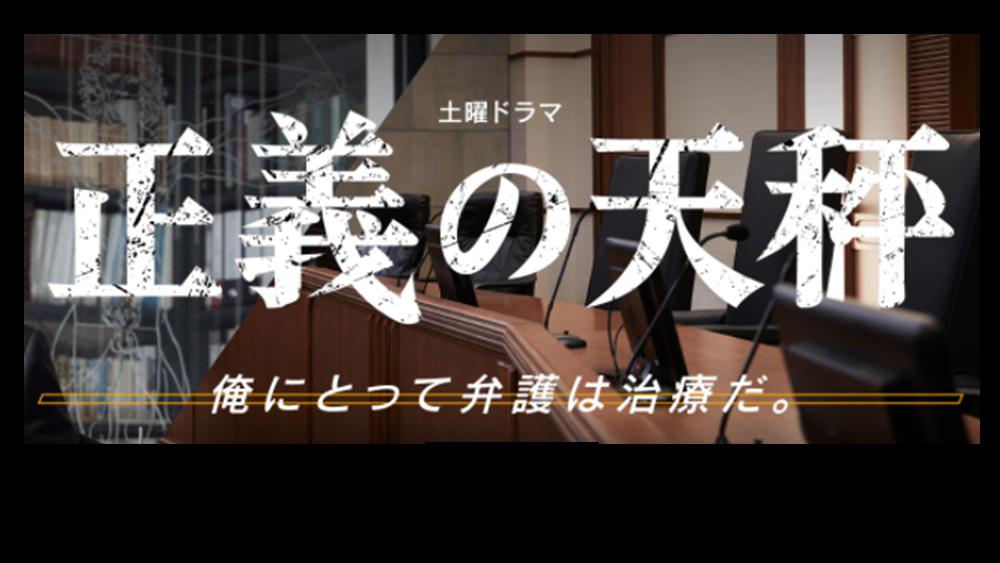 正義の天秤/第3話/見逃し配信動画|