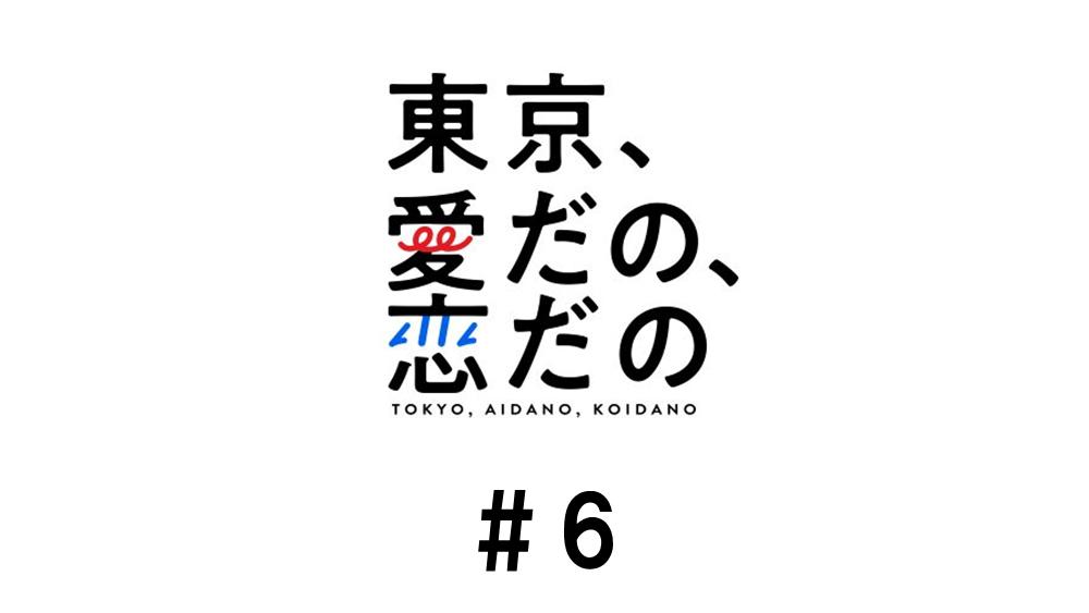 東京愛だの恋だの/第6話/見逃し配信動画|東京alone