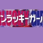 モクドラF「アンラッキーガール!」 見逃し動画無料フル配信