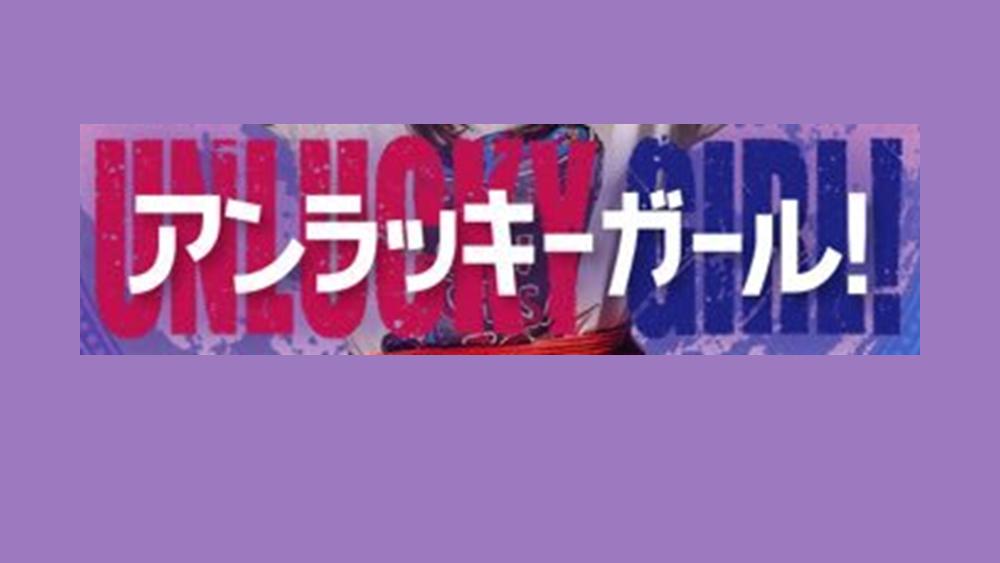 アンラッキーガール! 見逃し動画無料フル視聴~ドラマ配信はコチラ