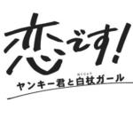 恋です!〜ヤンキー君と白杖ガール〜 見逃し動画無料フル配信