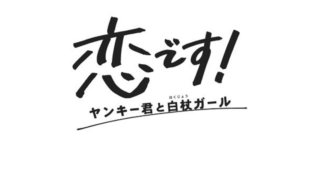 恋です!〜ヤンキー君と白杖ガール〜|見逃し動画無料フル視聴~ドラマ配信はコチラ