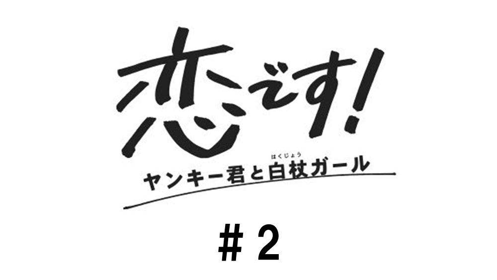 恋です!〜ヤンキー君と白杖ガール〜/第2話/見逃し配信動画|今日会いたい