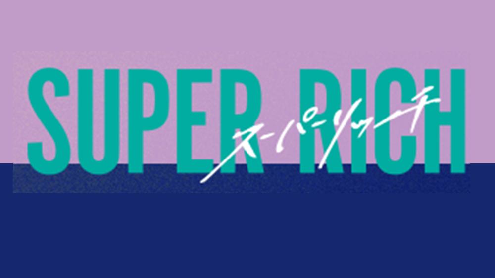 スーパーリッチ/第1話/見逃し配信動画|社長と貧乏学生、運命の出会い