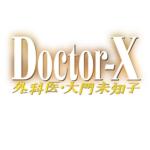 ドクターX2021 見逃し動画無料フル配信