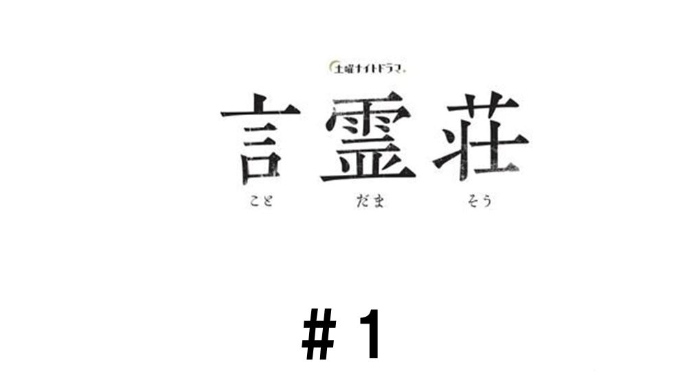 言霊荘/第1話/見逃し配信動画 空耳タイム