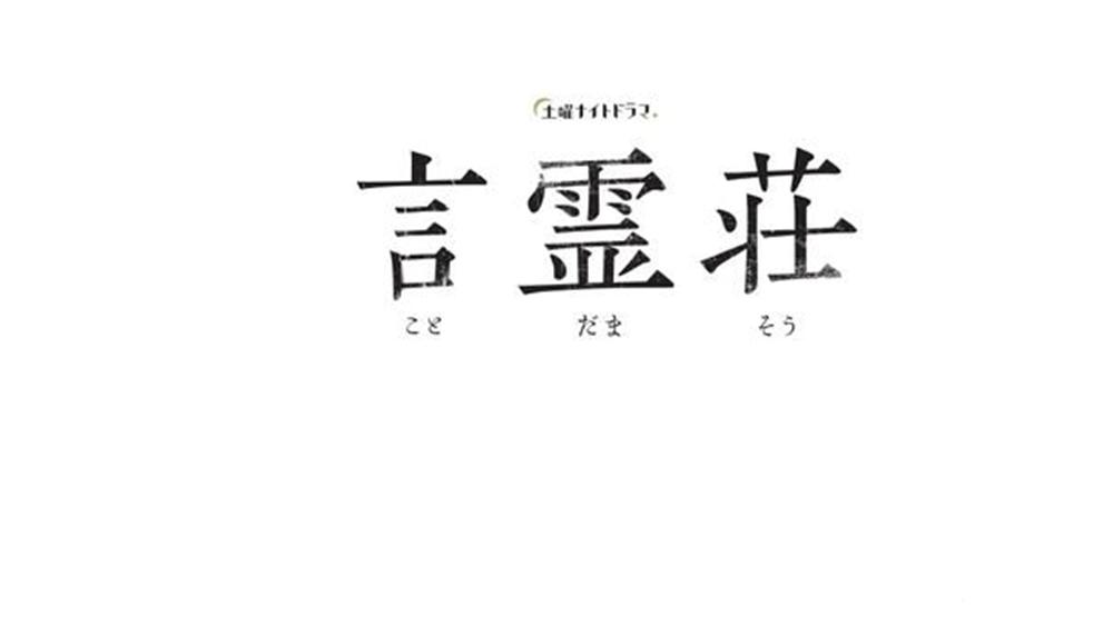 言霊荘|見逃し動画無料フル視聴~ドラマ配信はコチラ