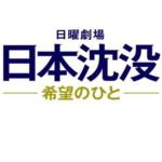日本沈没―希望のひと― 見逃し動画無料フル配信