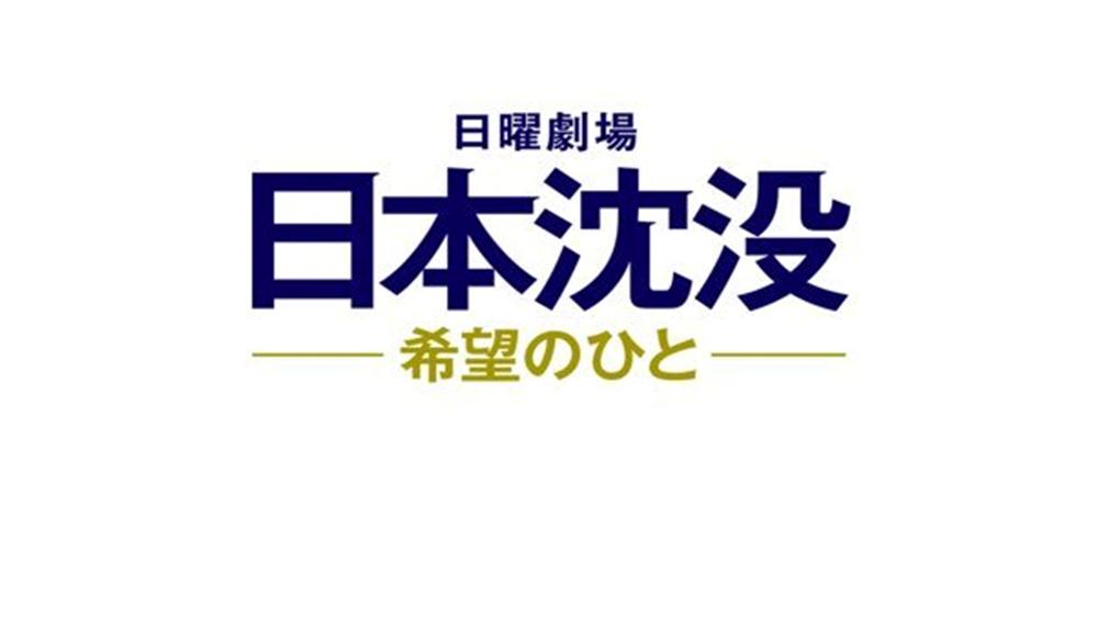 日本沈没―希望のひと―|見逃し動画無料フル視聴~ドラマ配信はコチラ