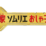 おしゃ家ソムリエおしゃ子!2 見逃し動画無料フル配信