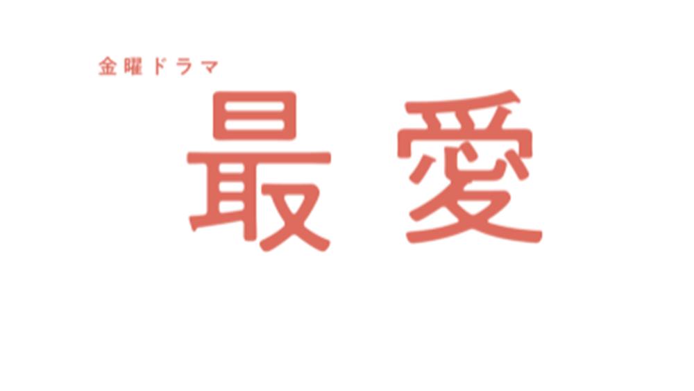 最愛|見逃し動画無料フル視聴~ドラマ配信はコチラ
