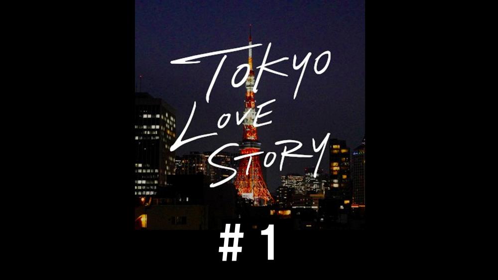 東京ラブストーリー2020/第1話/見逃し配信動画|東京の女