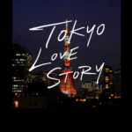 東京ラブストーリー2020 見逃し動画無料フル配信